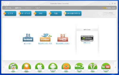 Freemake Video Converterスクリーンショット