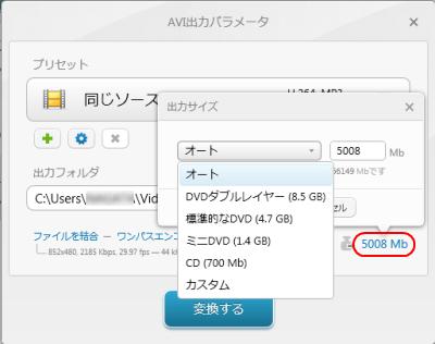 Freemake Video Converter出力パラメータ