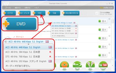 Freemake Video Converter DVDリッピング