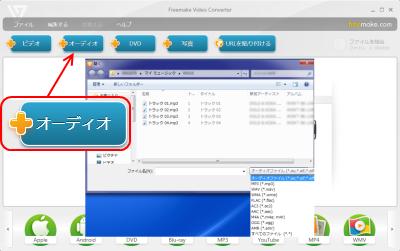 Freemake Video Converter音楽ファイル