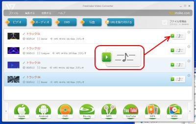 Freemake Video Converter音楽ファイル可視化