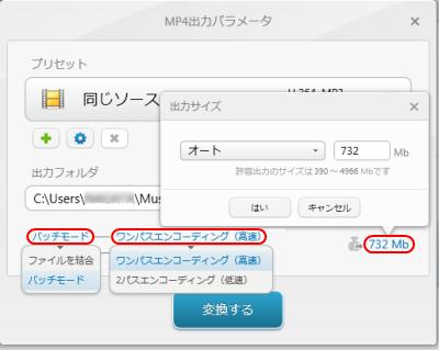 Freemake Video Converter MP出力パラメータ