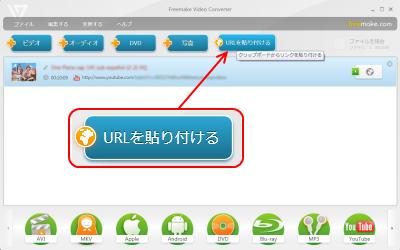 Freemake Video Converter動画配信URL貼り付け