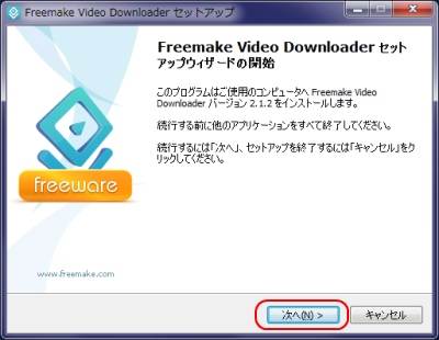 Freemake Video Downloader インストール