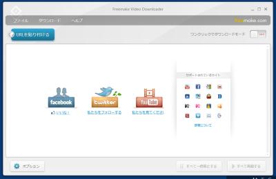 Freemake Video Downloader スクリーンショット