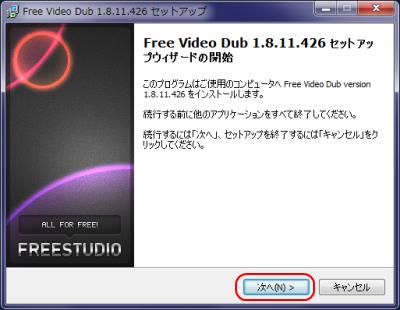 Free Video Dub インストール