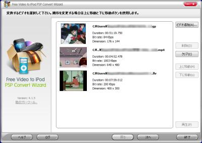 Free Video to iPod PSP Convert Wizard スクリーンショット