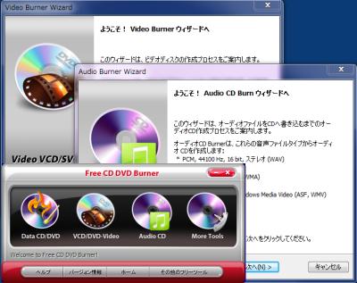 Free CD DVD Burner スクリーンショット