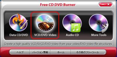 Free_CD_DVD_Burner19.png