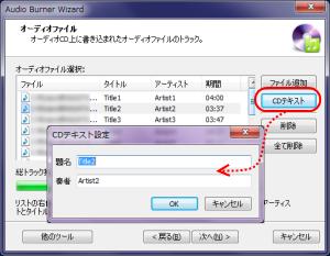 Audio CD Burn ウィザード CDテキスト