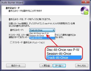 Audio CD Burn ウィザード 書き込みモード