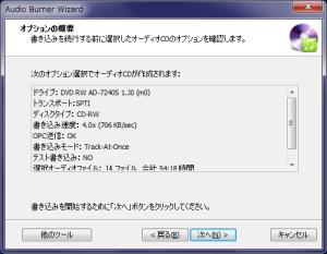 Audio CD Burn ウィザード 書き込みオプション確認