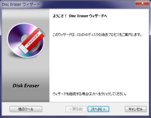 Disc Eraser