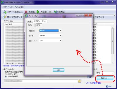 MP3 品質設定