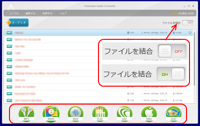 オーディオファイル変換