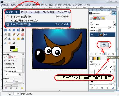 Gimp GIFアニメ