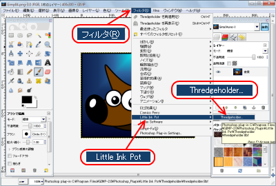 Thredgeholder確認