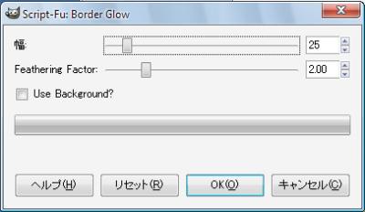 Edge Glow 設定画面