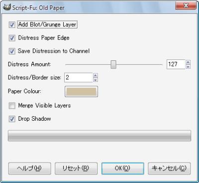Old Paper 設定画面