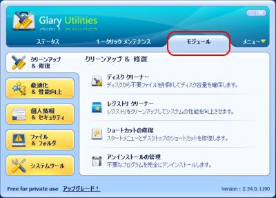 Glary Utilities モジュール機能