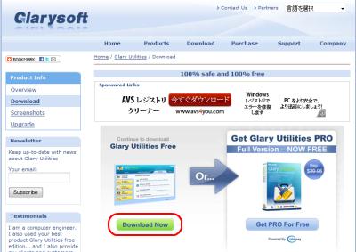 Glary Utilities ダウンロード2