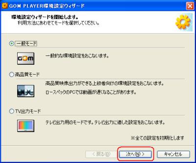 Gom Player初期設定 利用モード設定