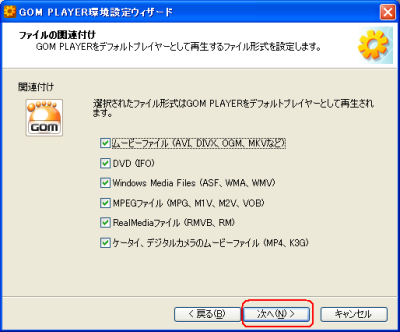 Gom Player初期設定 ファイルの関連付け