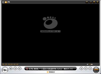 Gom Playerスクリーンショット