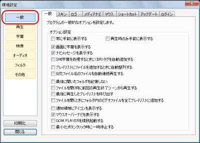 Gom Player環境設定 一般