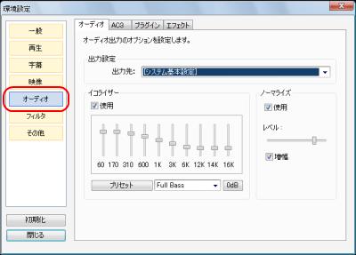 Gom Player環境設定 オーディオ