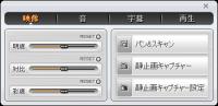Gom Playerコントロールパネル 映像