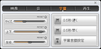 Gom Playerコントロールパネル 字幕