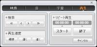 Gom Playerコントロールパネル 再生