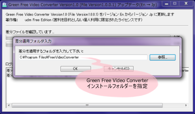 Green Free Video Converter 日本語化パッチ