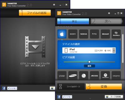 Hamster Free Video Converterスクリーンショット
