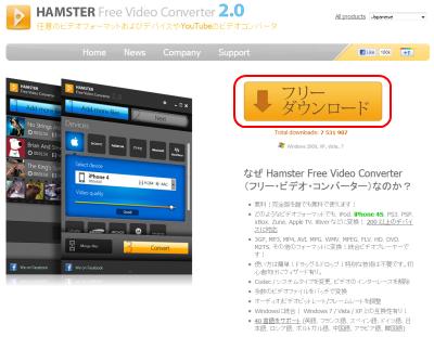 Hamster Free Video Converterダウンロードページ