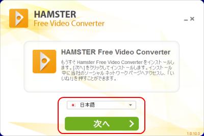 Hamster Free Video Converterインストール
