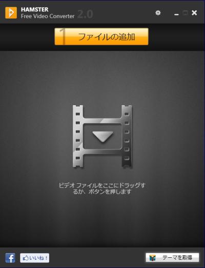 Hamster Free Video Converter 初回起動