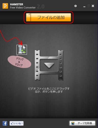 Hamster Free Video Converter ビデオファイル追加
