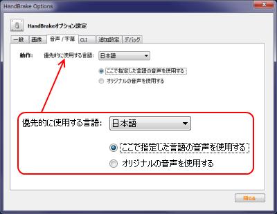 HandBrakeオプション【音声/字幕】