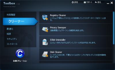 IObit Toolbox スクリーンショット