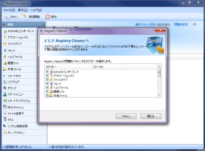 IObit Toolbox Registry Cleaner スクリーンショット