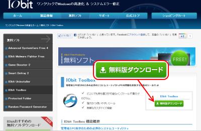 IObit Toolbox ダウンロードページ
