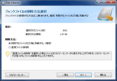 ディスククリーナー (Disk Cleaner) 削除方法の選択~クリーンアップ実行