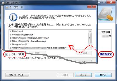 ディスククリーナー (Disk Cleaner) 分析除外