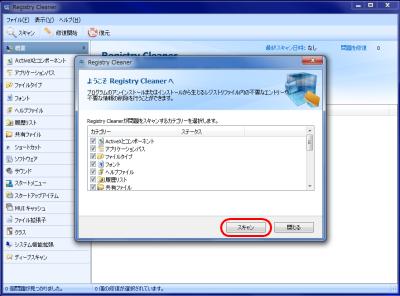 レジストリクリーナー (Registry Cleaner) 分析カテゴリー選択