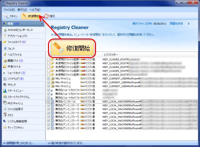 レジストリクリーナー (Registry Cleaner) 修復開始