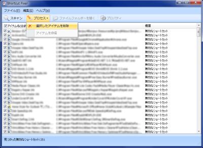 ショートカットフィクサー (Shortcut Fixer)