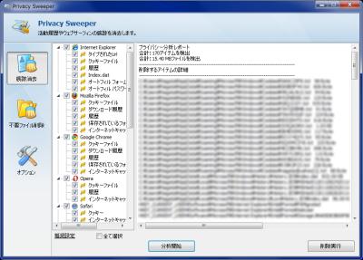 プライバシースイーパー (Privacy Sweeper)