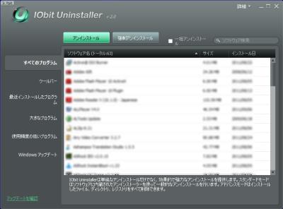 IObitUninstaller スクリーンショット